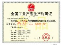 好佳佳膨化食品生产许可证
