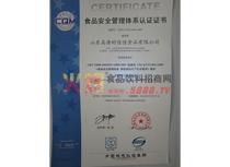 食品安全管理认证证书