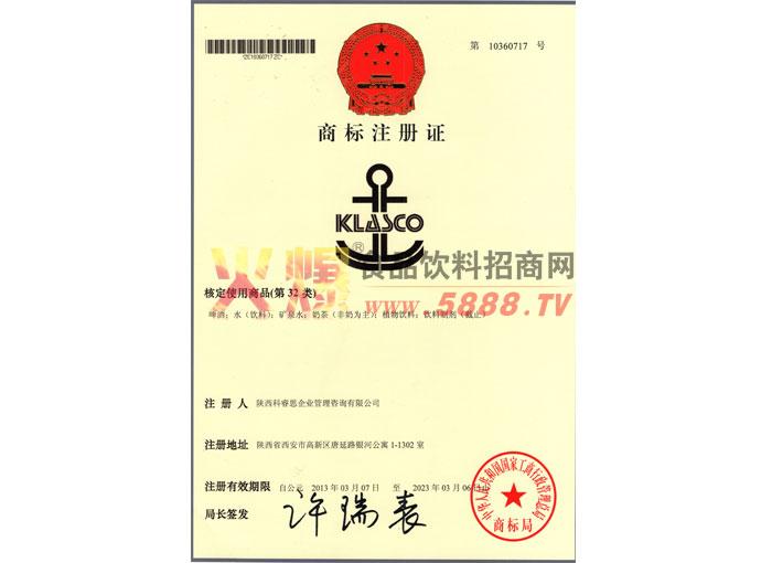 商标商标注册证