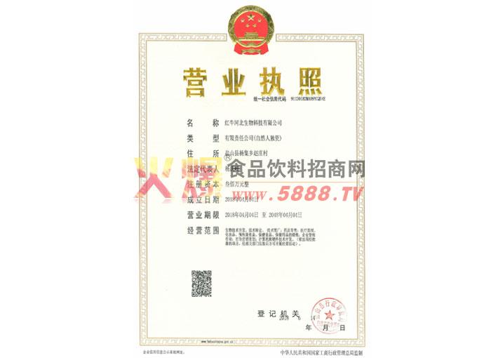 红牛河北生物科技有限公司营业执照