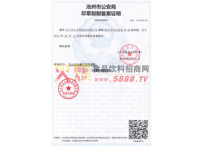 沧州市公安局印章刻刻制备案证明