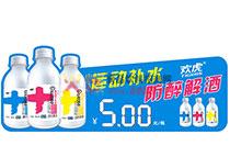 宣传欢虎补水液价格
