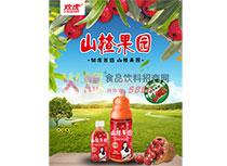 宣传欢虎山楂果园