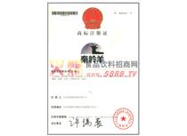 秦岭羊商标注册证