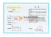 公司食品流通许可证