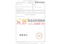 商标注册申请受理通知书捕鱼食光