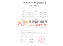 唐小朵软萌糯米条检验报告(1)