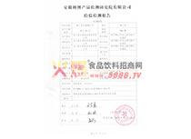 检验报告(1)