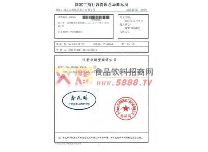 鑫元明商标证