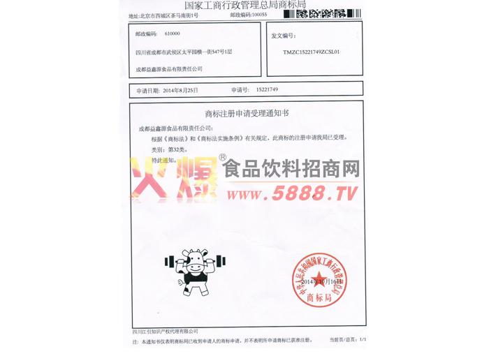 图形商标证