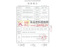产品质量检验报告1