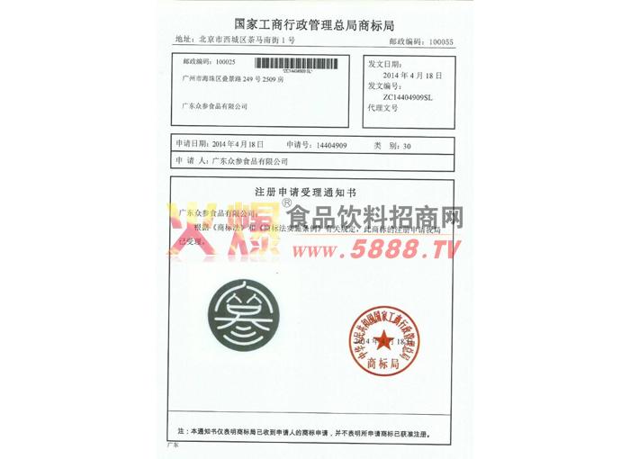 圆形众参商标注册受理通知书