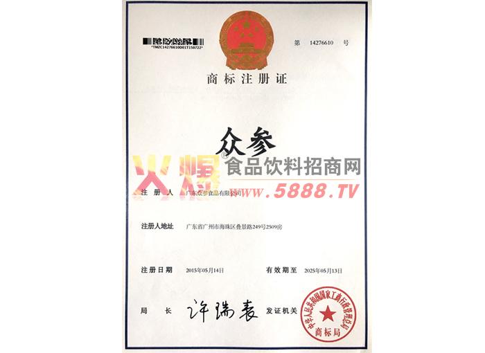 众参商标注册证