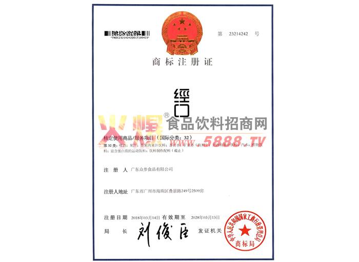 经口商标注册证
