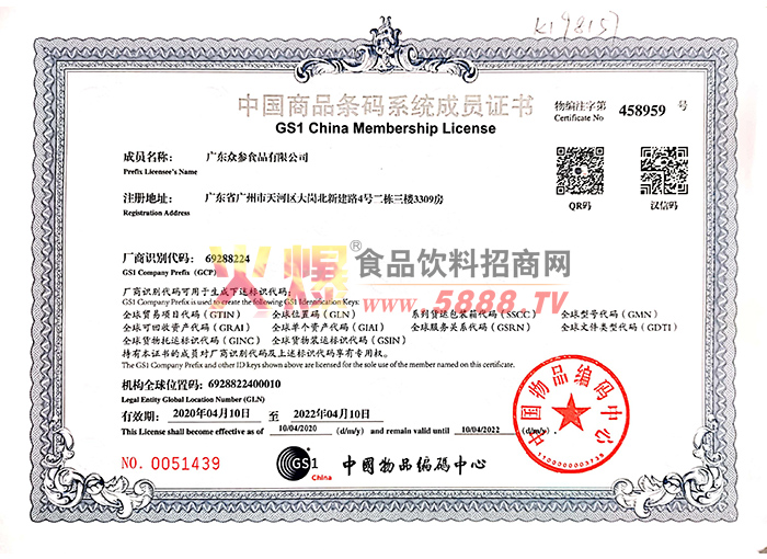 商品条码系统成员证书