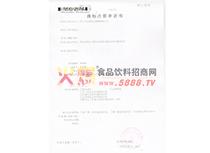 商标注册申请书
