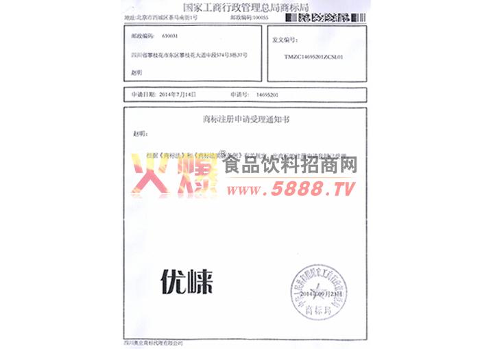 商标注册申请受理书