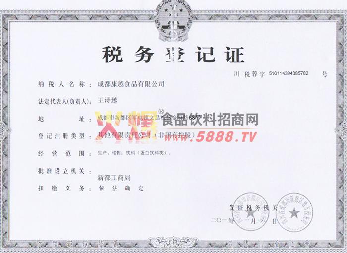 优崃税务登记证