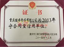 重庆市重合同守信用单位证书