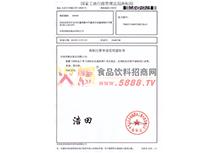 浩田商标注册申请受理通知书