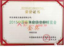 2015中国森林食品交易博览会金奖