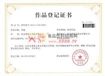 枣能版权证书