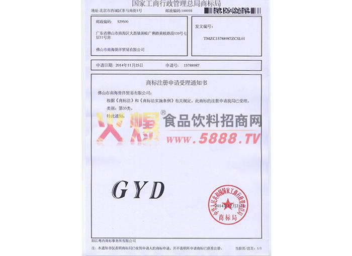 """""""GYD""""商标受理书"""