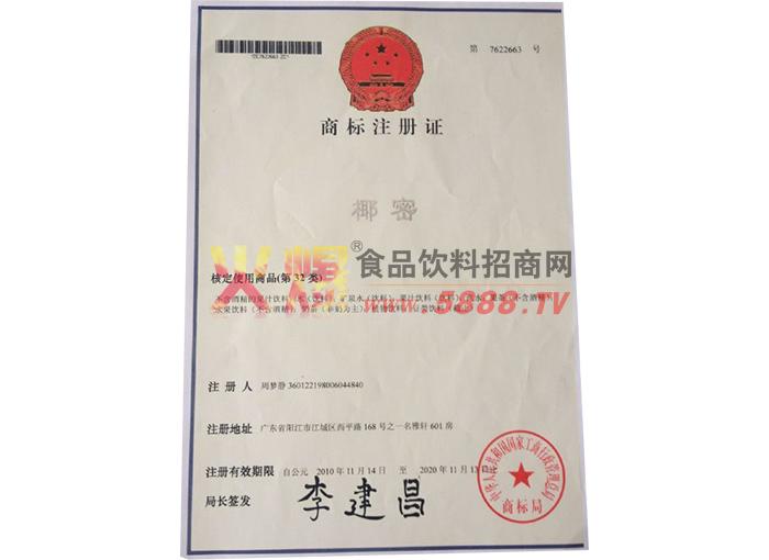 """""""椰密""""商标注册证"""