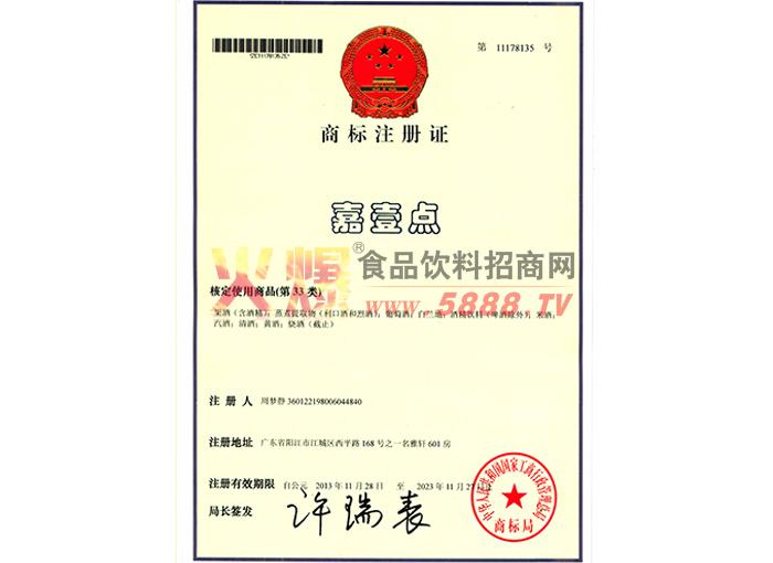 """""""嘉壹点""""商标注册证"""