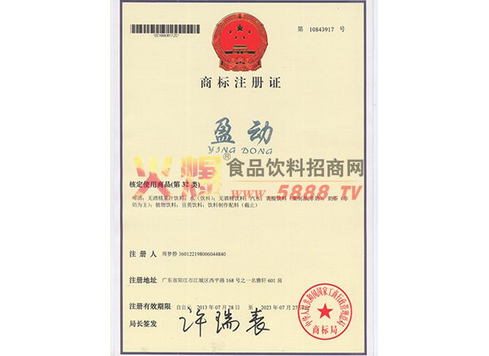 """""""盈动""""商标注册证"""