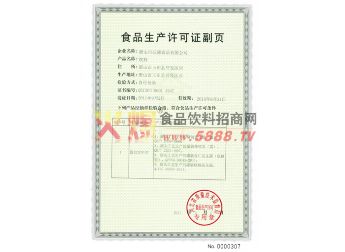 饮料生产许可证