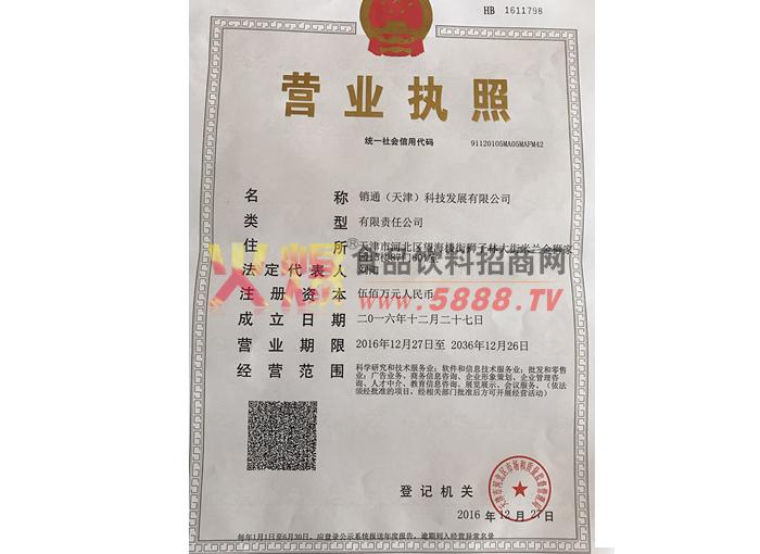 营业执照证件