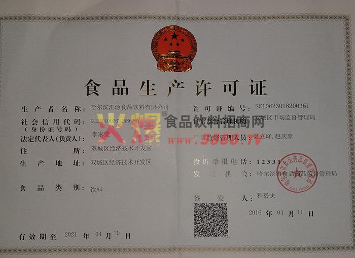 生产许可证食品