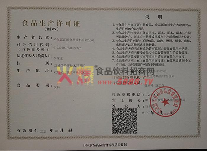 食品公司生产许可证