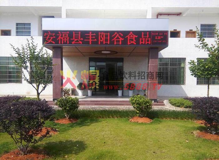 安福县丰阳谷食品