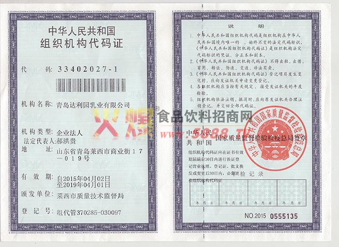 组织代码证