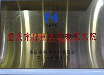 重庆市柠檬科技专家大院