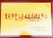 重庆市中小企业技术研发中心