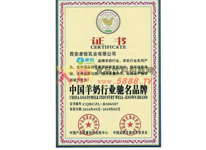 中国羊奶行业驰名品牌