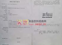 第一果园商标注册申请书