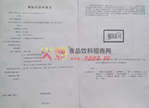 椰果派对商标注册申请书