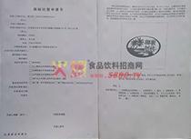 椰果时代商标注册申请书