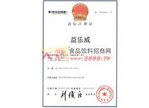 益乐威商标注册证