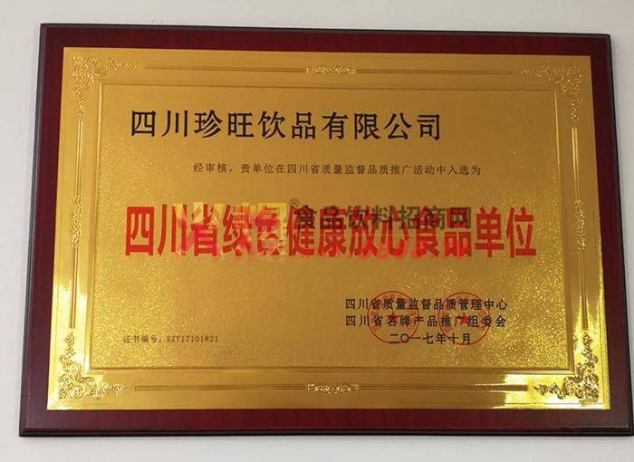 公司荣誉证