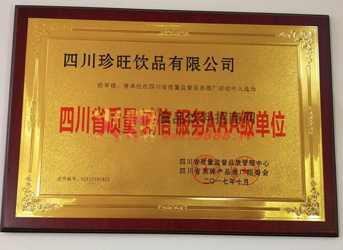 公司质量认证