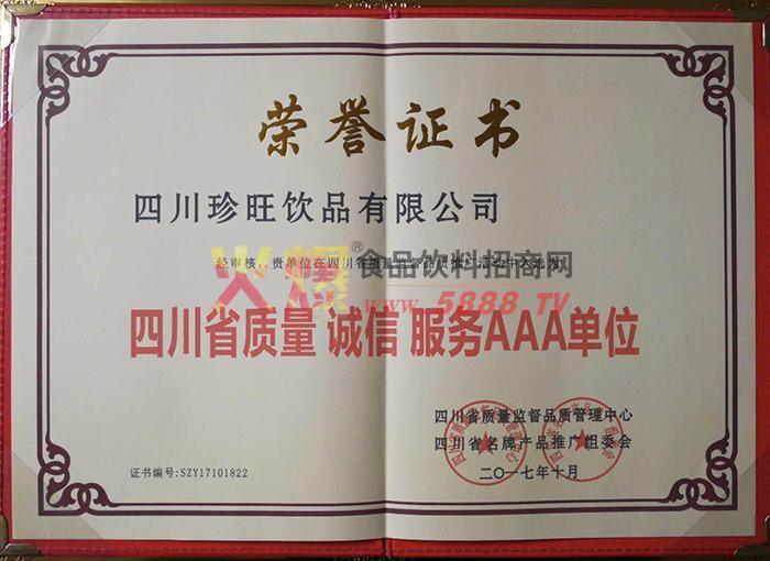 公司质量认证单位