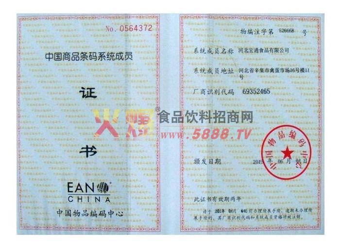 商品条码系统证书