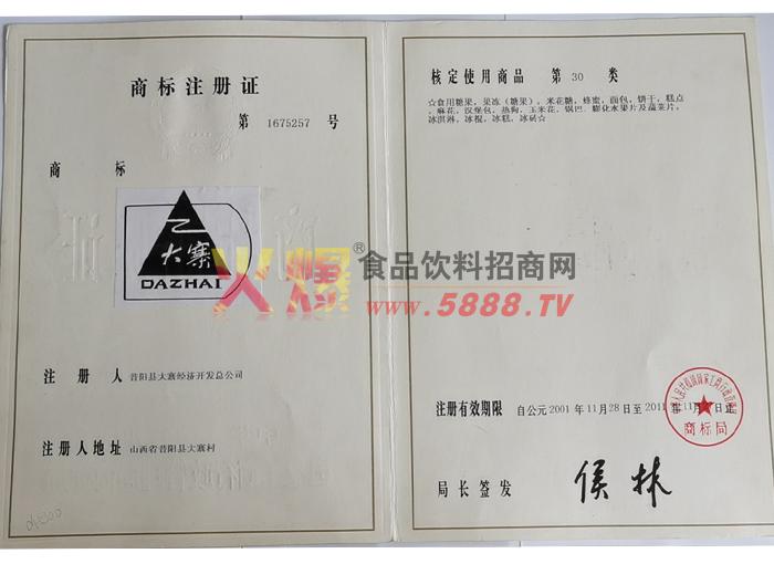 商标注册证大寨