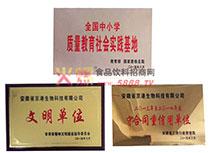 京港生物荣誉证书