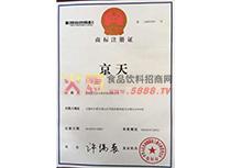 京天商标证